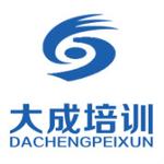 扬州大成培训有限公司logo