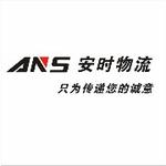 深圳市安时物流有限公司logo
