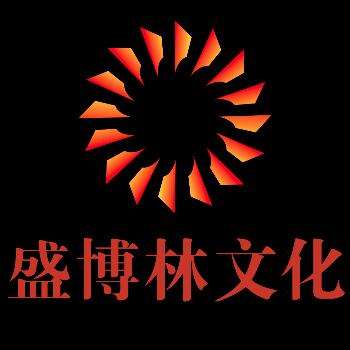 盛博林文化logo