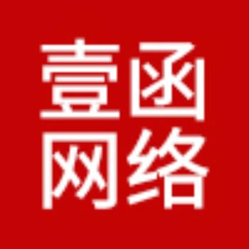 壹函网络科技logo