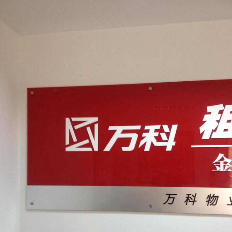 万科物业租售logo