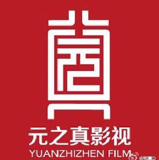 元之真影视logo