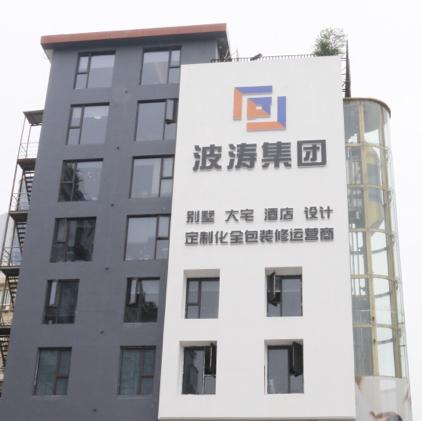 波涛装饰集团logo