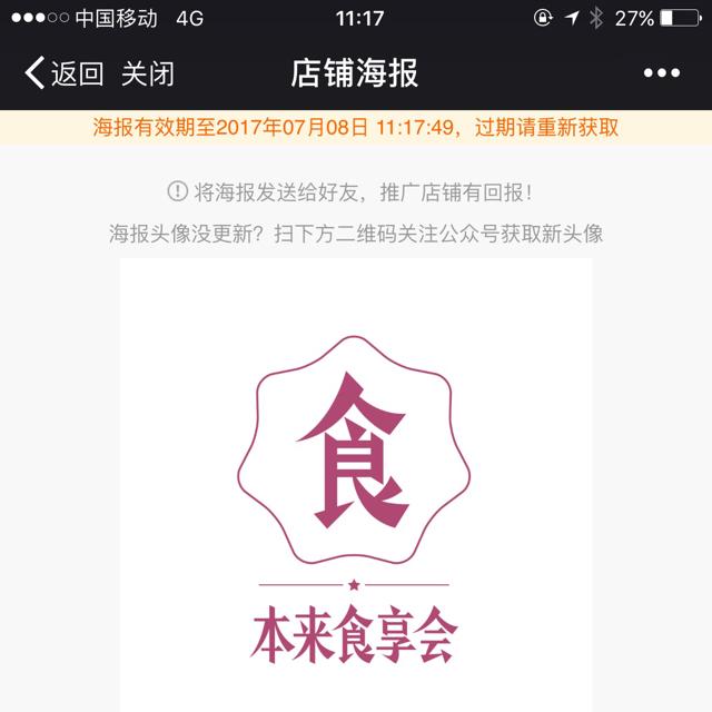 食享会logo