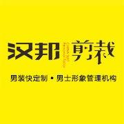 汉邦剪裁logo