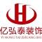 亿弘泰logo