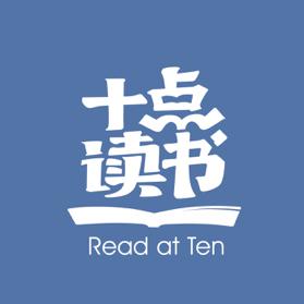 十点读书logo