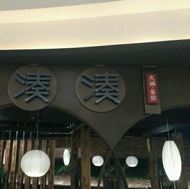 凑凑餐饮管理有限公司logo