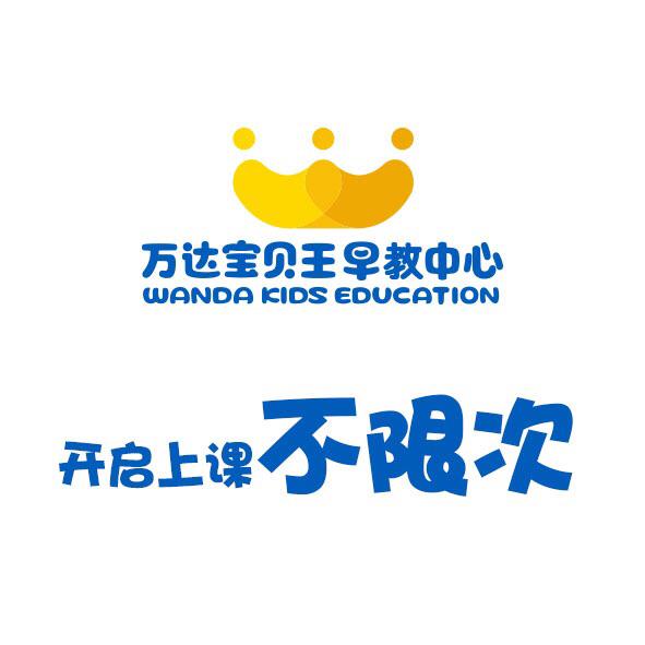 万达宝贝王早教中心logo