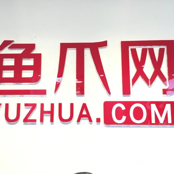 鱼爪网logo