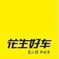 捷众普惠(花生好车)logo