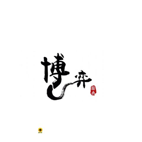 博弈经典logo