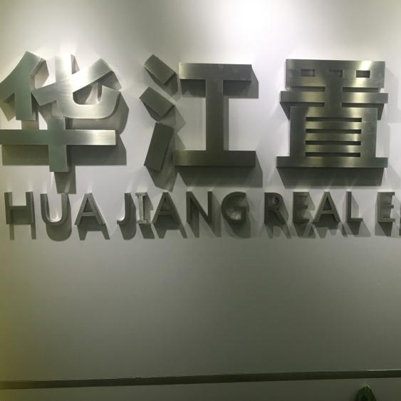 广州华江置业有限公司logo