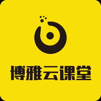 博雅云课堂logo
