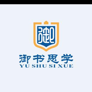 御书思学教育logo