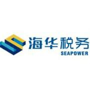 海华税务师事务所有限公司logo