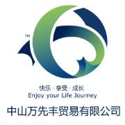 中山万先丰贸易有限公司logo