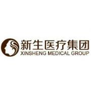 新生医疗美容有限公司logo