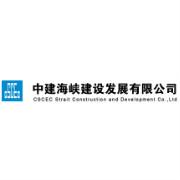 中建海峡建设发展有限公司logo