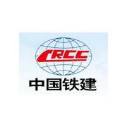 中铁十四局海外公司logo