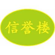 莱芜信誉楼logo