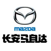 长安马自达汽车有限公司logo