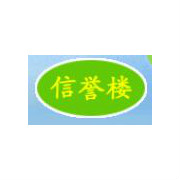 石家庄信誉楼logo