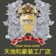 天地和装饰公司logo