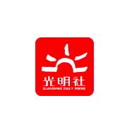 光明日报logo