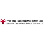 广州地铁设计研究院股份有限公司logo