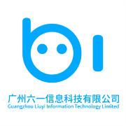 广州六一信息科技有限公司logo