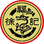 徐福记国际集团东莞徐记食品有限公司logo