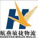 无锡市航燕敏捷货运有限公司logo