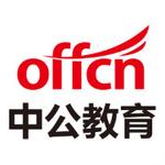 中公教育河北logo