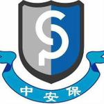 中安保实业有限公司logo