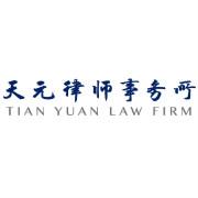 北京天元律师事务所logo