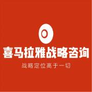 喜马拉雅战略咨询logo