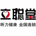 立聰堂聽覺康復有限公司logo