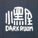 广州小黑屋科技有限责任公司logo