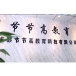 成都节节高教育科技有限公司logo