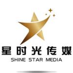 惠州星时光文化传媒有限公司logo