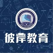 济宁彼岸教育logo