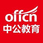 西安中公教育logo