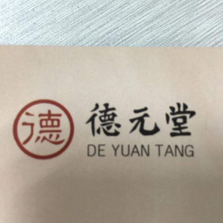 山西德圆堂制药logo