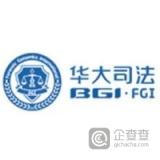 深圳华大法医科技有限公司logo