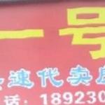 开平市三埠一号房地产中介服务部logo