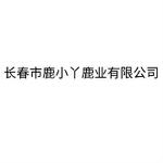 长春市鹿小丫鹿业有限公司logo
