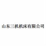 山东三机机床有限公司logo