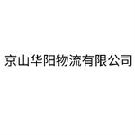京山华阳物流有限公司logo