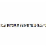 北京利安世鼎商业有限责任公司logo